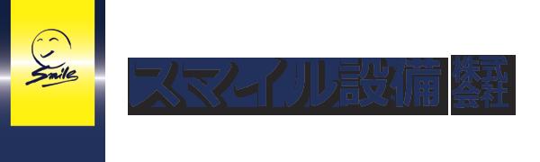 スマイル設備株式会社【公式】